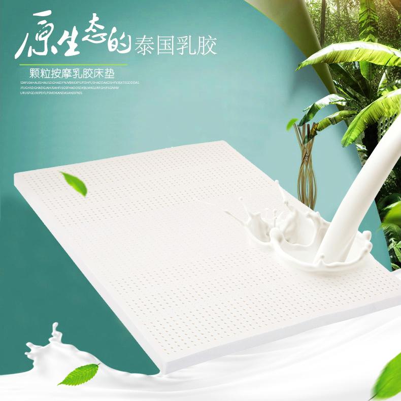 沃兰国际泰国天然乳胶平面舒适床垫